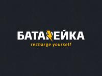 Batareika