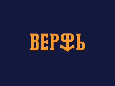 Shipyard logo