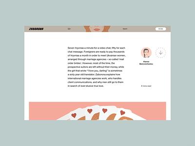 Zaborona — Article Page animation web design interface graphic design ux ui digital magazine new site illustration