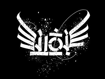 abbreviation logo vector illustration design typography handwritten lettering letters calligraffiti calligraphy