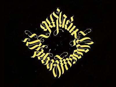 Design community cyrillic lettering handwritten gothic calligraphy calligraffiti