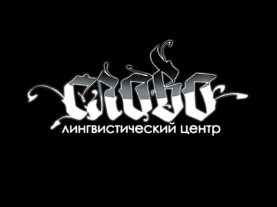 Слово cyrillic lettering handwritten gothic calligraphy calligraffiti