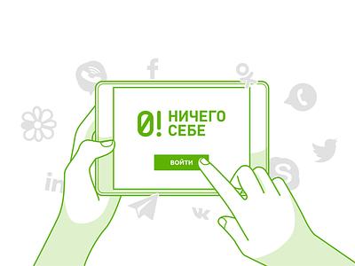 Promo illustration for Nichegosebe.ru illustration flat key gift realtor buiding brand nichegosebe logo