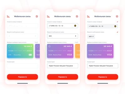 Alfabank, replenishment operation application brand color concept mobile alfabank