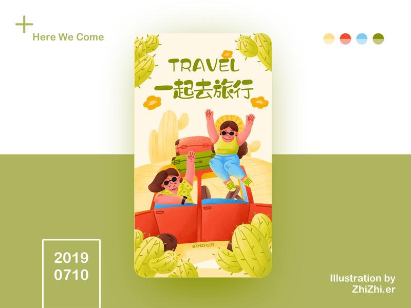 Here We Come travel startup illustration