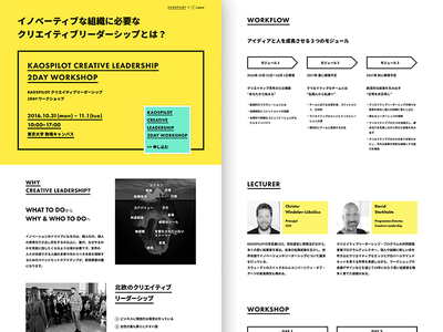 KAOSPILOT CREATIVE LEADERSHIP 2DAY WORKSHOP kaospilot art direction uiux design web design landing page