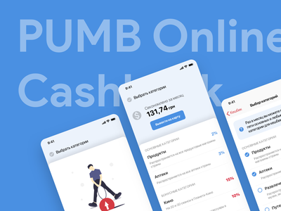 PUMB - Cashback ux ui transactions register pumb payments online banking login ios illustrations flat design deposit dashboard credit cashback bank auth app android