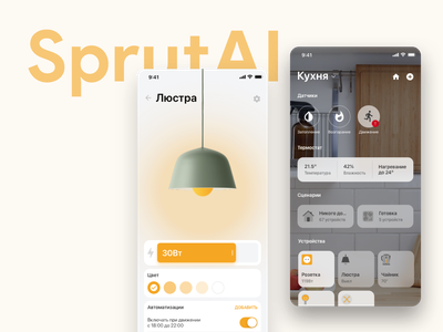 SprutHome App apple homekit smart home ios ux app ui