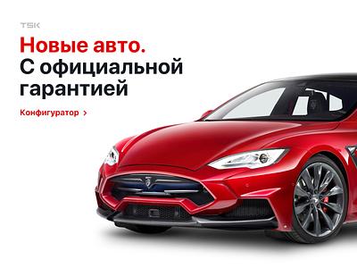 TSK.ua cars landing web design tsk service store tesla website minimal flat