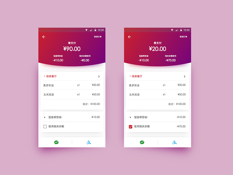 Payment page android card ux ui