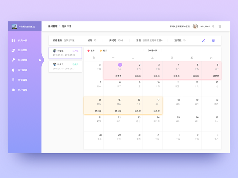 The detail of maternity wards system backend calendar ui