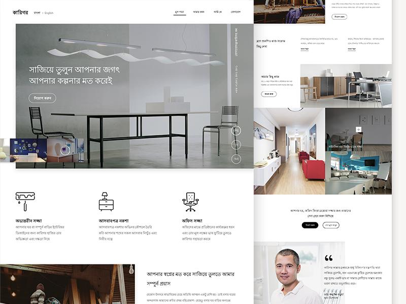 Karigor - Bengali Portfolio Page web design interaction ux ui website modern minimal furniture interior landing page portfolio