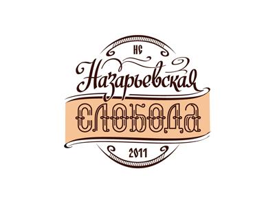 Nazarevskaya Sloboda