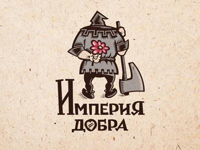 The Empire of Good (Империя добра)
