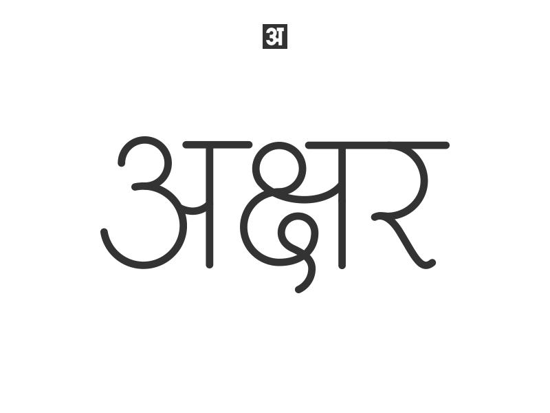 Ashlesha Devanagari hindi type design logo typography nepali fonts ananda fonts ashlesha devanagari