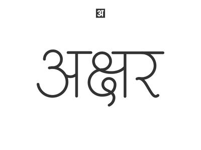 Ashlesha Devanagari