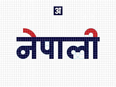 Nepsans Devanagari Grids font nepali hindi typeface type design grids typography font design ananda fonts ananda nepsans namaste devanagari