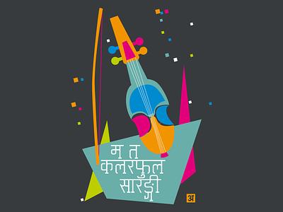 Colorful Sarangi colorful music tshirt nepali sarangi devanagari