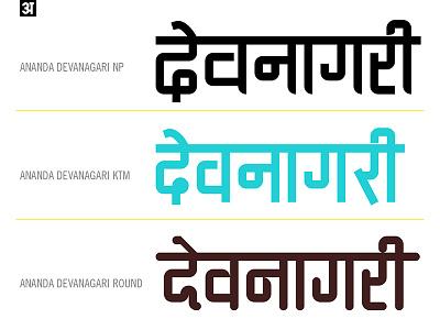 Ananda Devanagari Font - 3 styles FREE branding hindi nepali modular type design font devanagari
