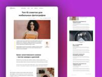 Web design blog post in Figma