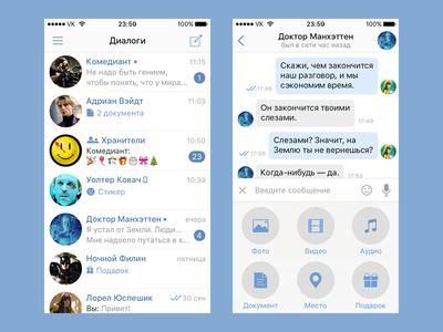 VK App Chats Redesign mobile ios redesign vkontakte twitter messages dialogs chat facebook telegram messenger vk