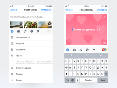 VK New Post publication stories contest ios social content creating new post twitter facebook vk