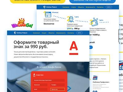 Alfa Patent alfabank patent online landing page form card web