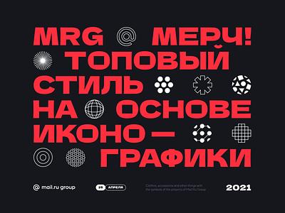 MailDesign merch for Mail.ru Group #2 branding brand photoshop designmailru mailrudesign mailrugroup mailru mrg illustration logo design flat icon