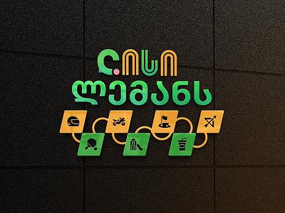 ლისი ლემანსი design branding mylogo vector logo illustration lemans lisilemans lisi lemans • ლისი ლემანსი lisi georgia tbilisi