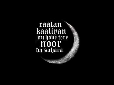 the light - Punjabi Poster noor chand moon punjabi poster poster punjabi calligraphy illustration
