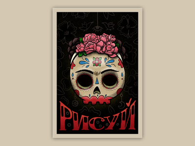 Draw draw frida kahlo skull photoshop illustration