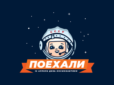 Space day 12april gagarin cute brand logo