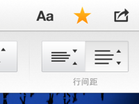 iWeekly's font size and line spacing setting