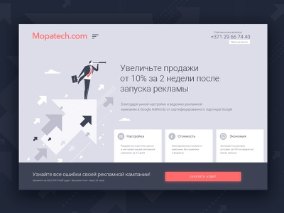 Mopatech.com sale service landing increase illustration adwords search advertising trafic advertisment ad