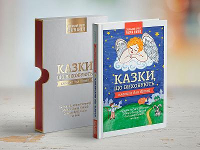 Fairy tales (part 2) fairy tales children book design book