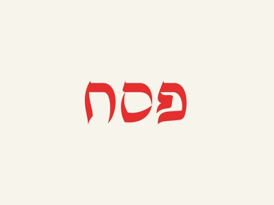 Hebrew Type pesach wordmark lettering ancient calligraphy hebrew typeface typography