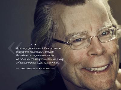 Stephen King dailyui webdesign