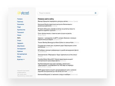 ukr.net news dailyui webdesign