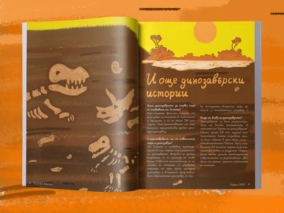 Children archeology magazine pages