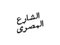 Egyptian Street typo