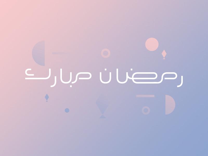 Ramadan Mubarak gradient elements abstract typography ramadan