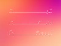 Eid Saad Nabeeha