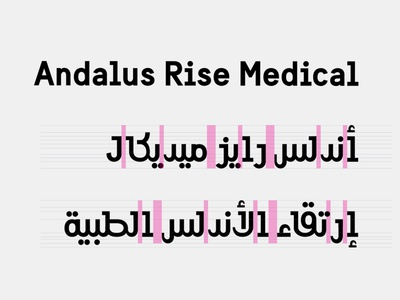 Andalus Rise Medical typography  type logo design font matchmaking arabic typography