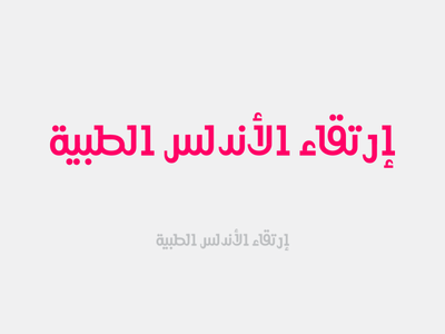 Andalus Rise Medical typography (Arabic)  pink type logo design font matchmaking arabic typography
