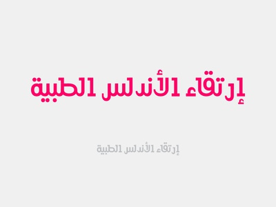 Andalus Rise Medical typography (Arabic)