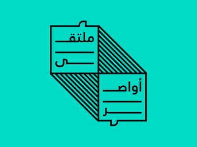 Awaser 2 marketing talking people connect connections minimal lines geometric typography arabic logotype logo