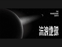 流浪地球 THE WANDERING EARTH