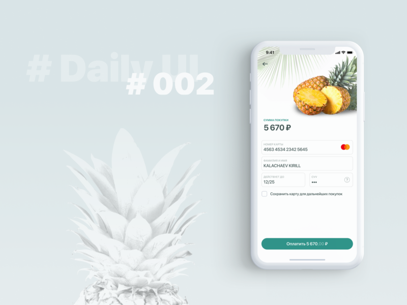 Daily UI Challenge 002 | Credit card checkout inspiration appdesign app interface pineapple fruits credit card checkout ui mobile app design daily ui 002 daily ui
