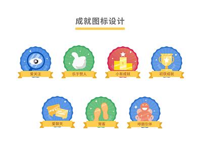 Achievement icon for Chaowan APP illustration design chaowan app chaowan app achievement icon app logo branding icons home icon design dailyui ui