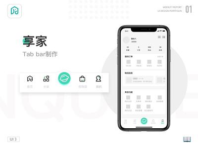 xiangjia App Tab bar app design tabbar app typography illustration branding icons home ux icon design dailyui ui